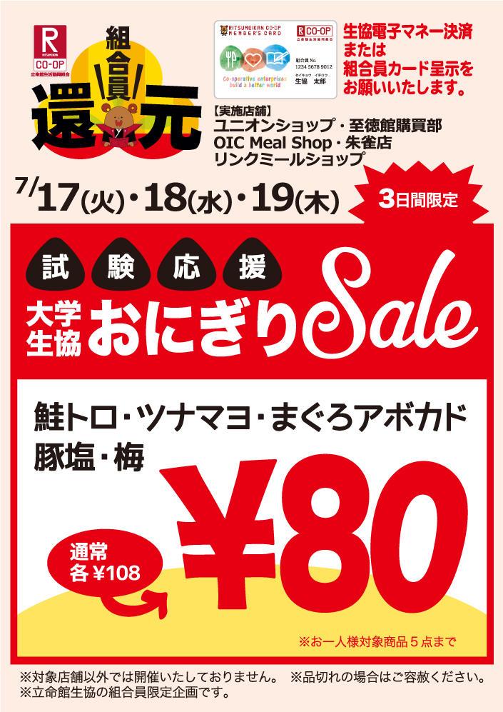 7月のショップ組合員還元企画 大学生協おにぎり80円セール