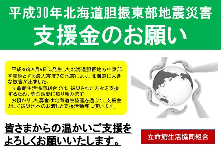 北海道胆振(いぶり)東部地震災害 支援募金のお願い
