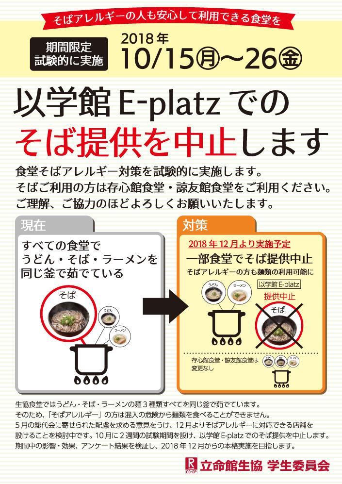 【そばアレルギー対策試験実施】以学館E-platz そば提供を中止します