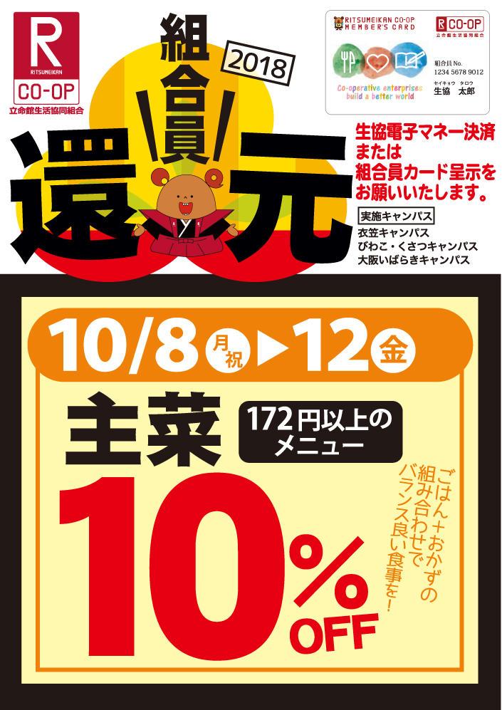 【10月食堂組合員還元企画】主菜10%OFF!