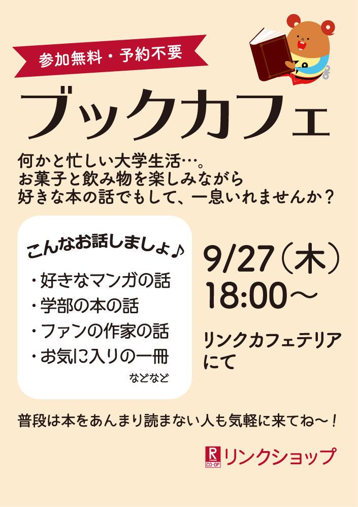 9月のブックカフェ【BKC】