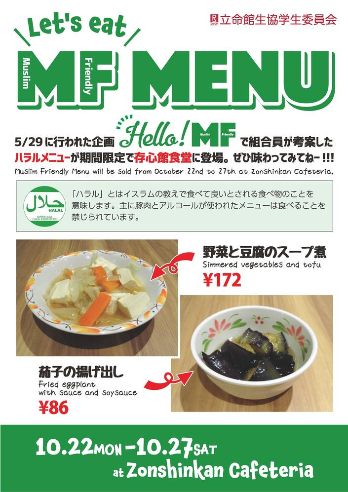 【衣笠】Let's eat Muslim Friendly Menu