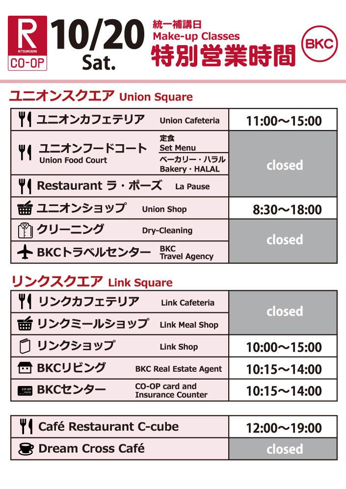 10/20(土)統一補講日特別営業時間【BKC】