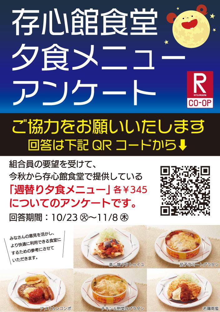 【衣笠】存心館食堂夕食メニュー アンケートにご協力ください