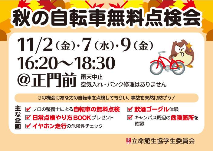 【BKC】自転車無料点検会