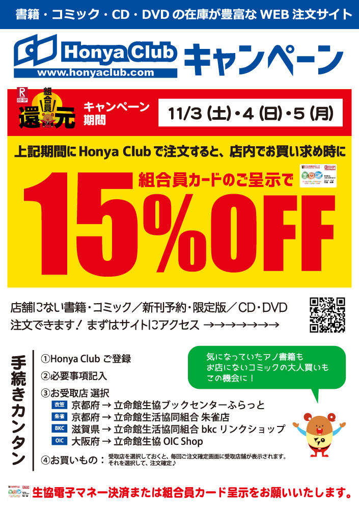【組合員還元企画】11/3(土)~5日(月)Honya Clubキャンペーン