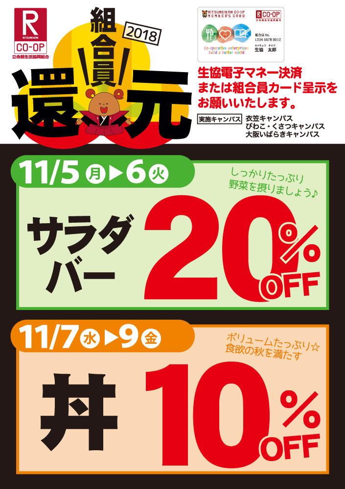 【11月食堂還元企画】サラダバー20%OFF!丼10%OFF!