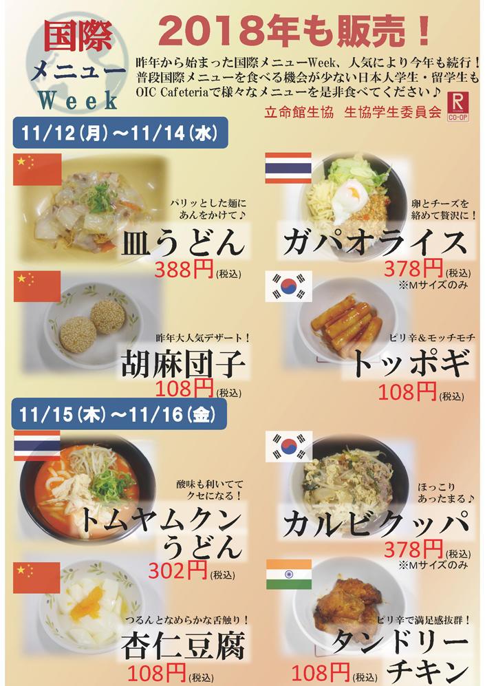 【OIC】国際メニューWeek