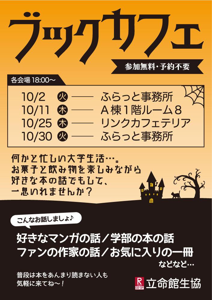 10月のブックカフェ