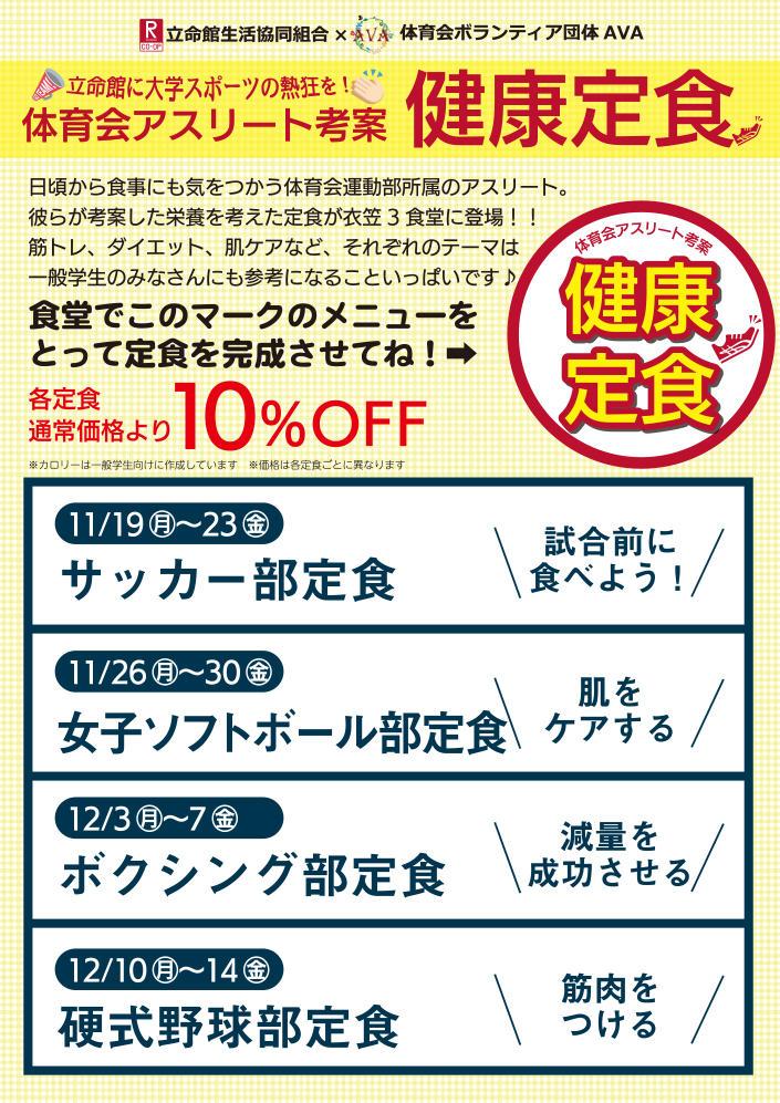 【衣笠】体育会アスリート考案!健康定食フェア