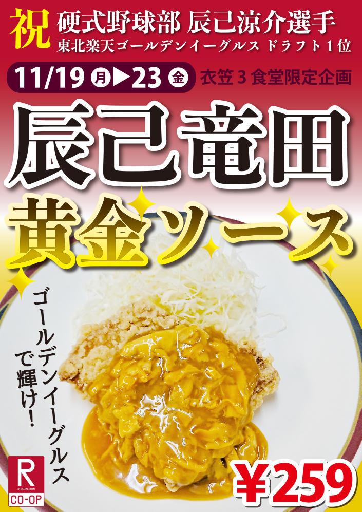 【衣笠】祝 楽天ドラフト1位!辰己竜田黄金ソース