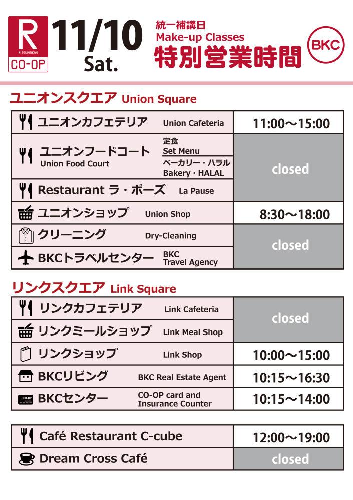 11/10(土)統一補講日営業時間【BKC】