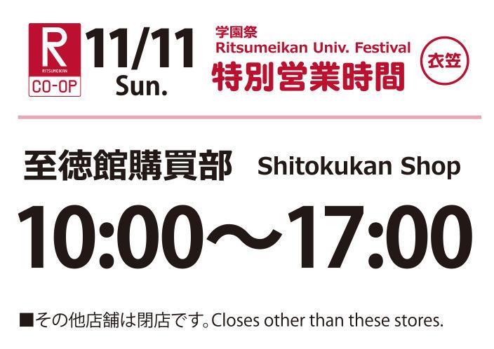 【衣笠】11/11(日)学園祭営業時間