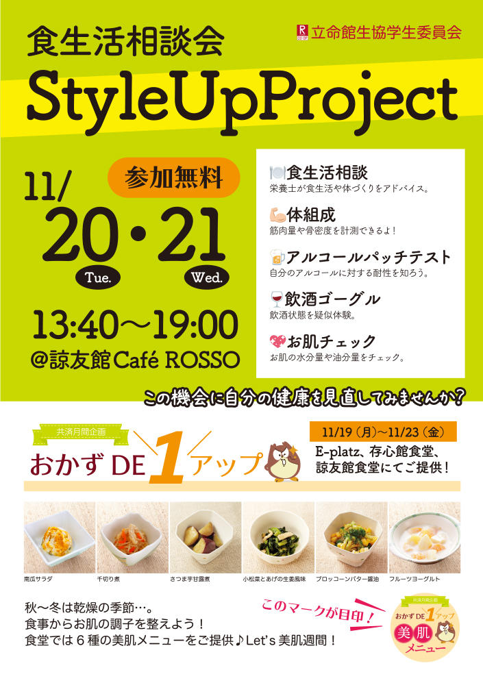 【衣笠】Style Up Project
