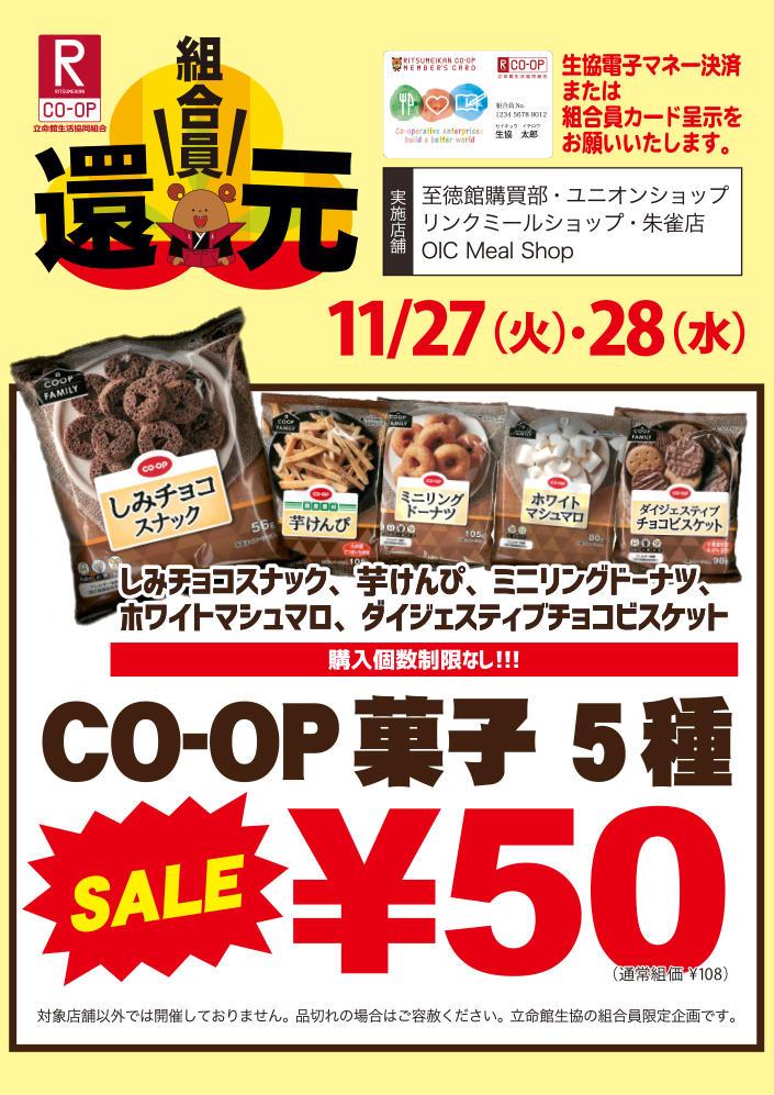 11月組合員還元企画!CO-OP菓子 50円セール!