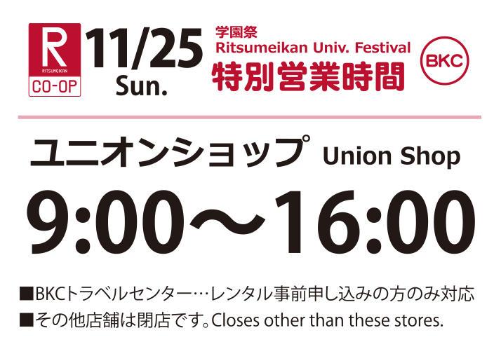 【BKC】11/25(日)学園祭営業時間