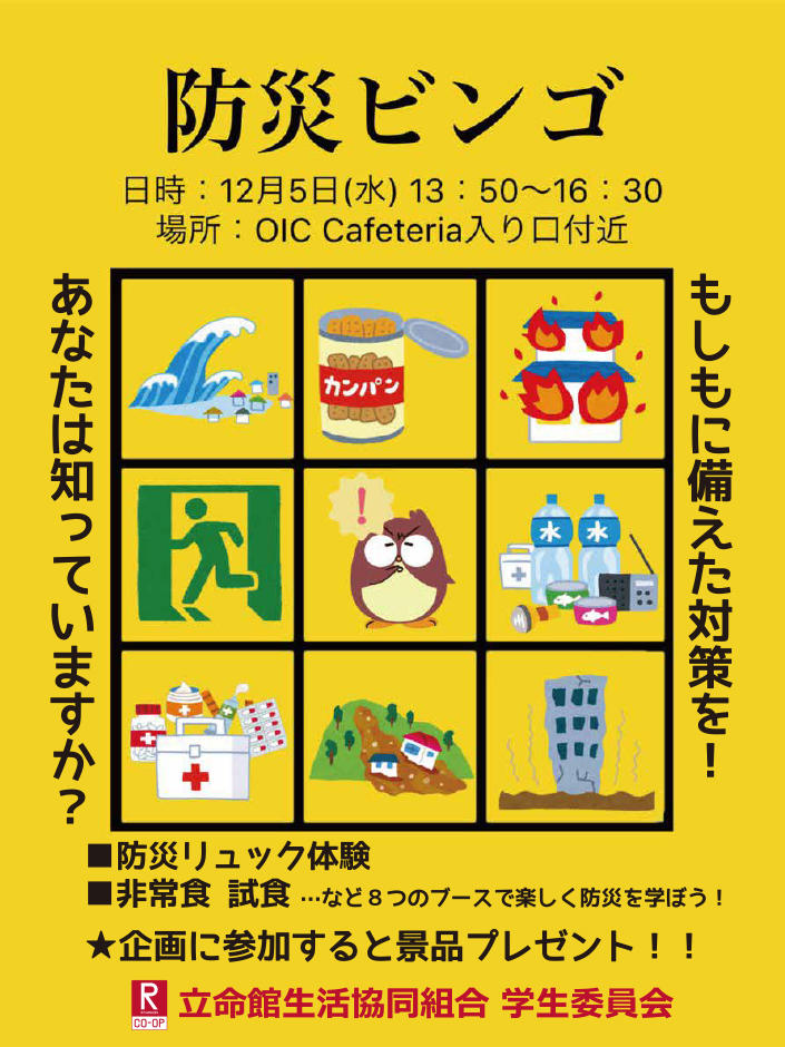 【OIC】防災ビンゴ