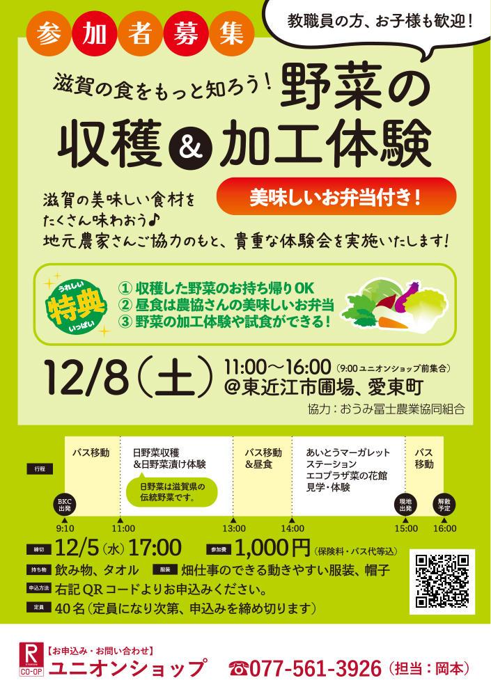 滋賀の食を知ろう!野菜収穫&加工体験参加者募集