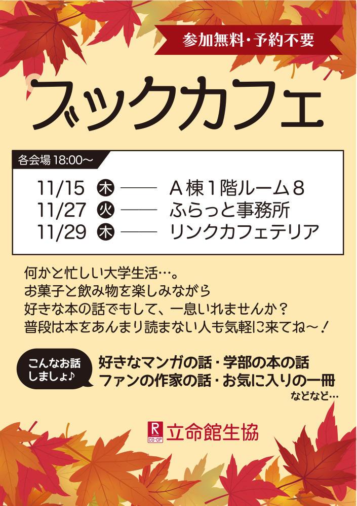 11月のブックカフェ