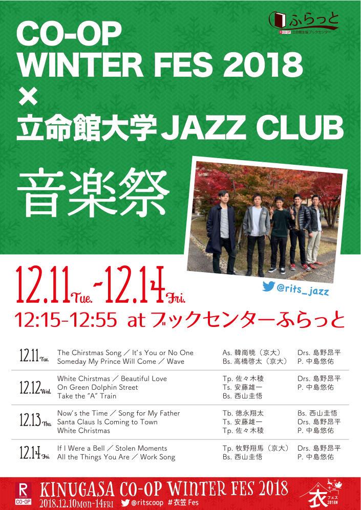 【衣笠】KINUGASA CO-OP Winter Fes × 立命館大学JAZZCLUB 音楽祭
