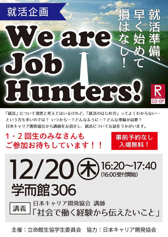 【衣笠】就活企画「We are job hunters!」開催