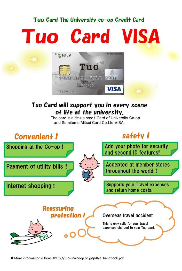 TUOカード申込特設ブースのご案内(裏)