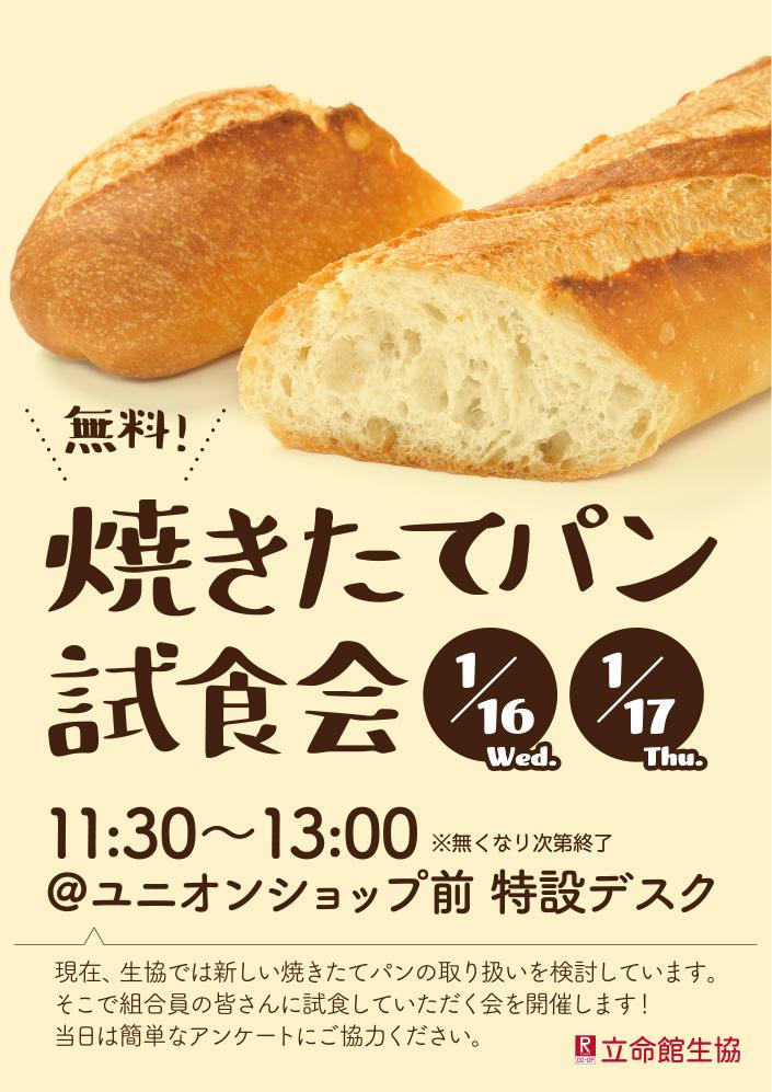 【BKC】焼きたてパン試食会