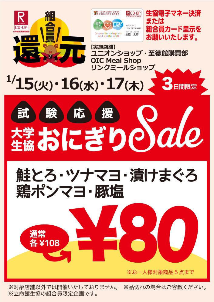 1月のショップ組合員還元企画 大学生協おにぎり80円セール!!