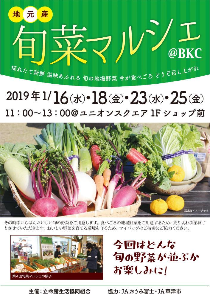 【BKC】旬菜マルシェ