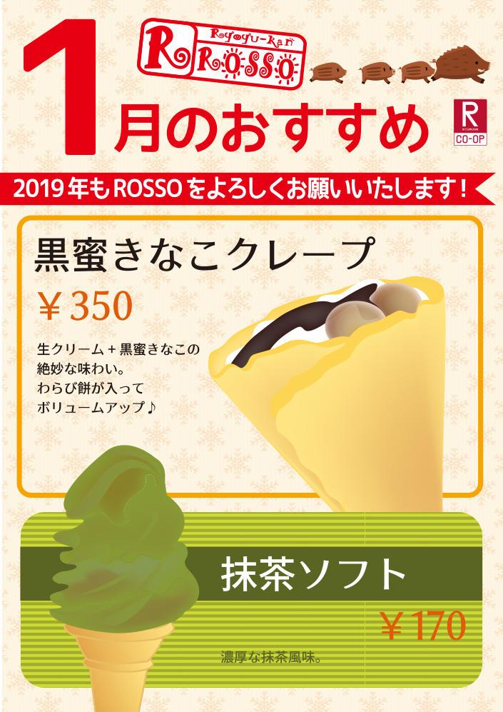 【ROSSO】1月のおすすめメニュー