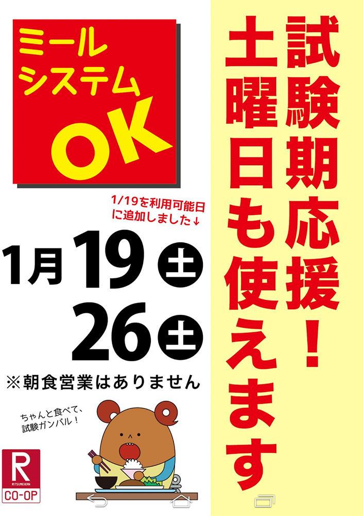 1月19日(土)、26日(土)試験期応援。土曜もミールシステムが使えます!