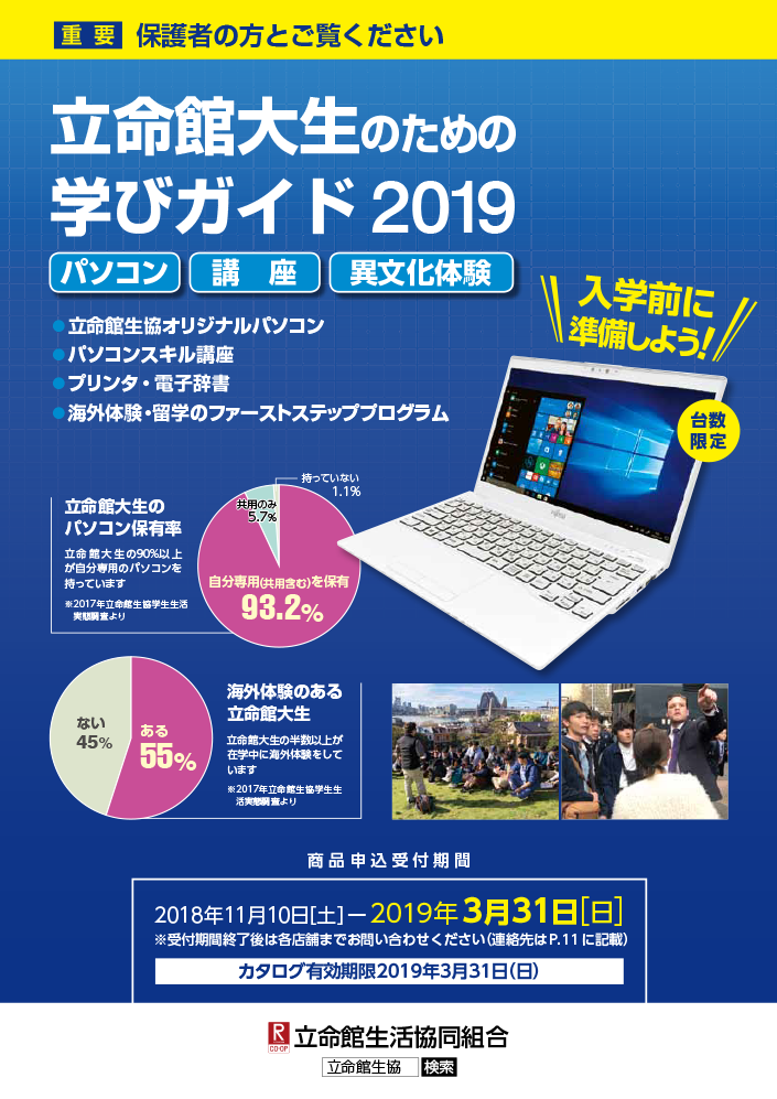 新入生おすすめ生協オリジナルパソコン・パソコンスキル講座のご案内