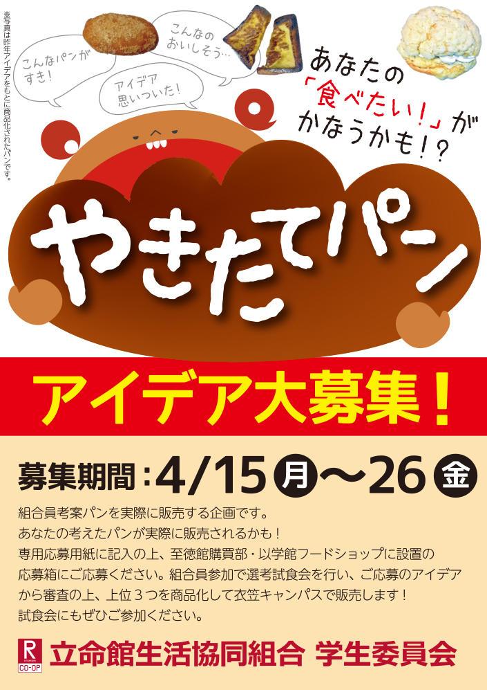 【衣笠】やきたてパン アイデア募集!