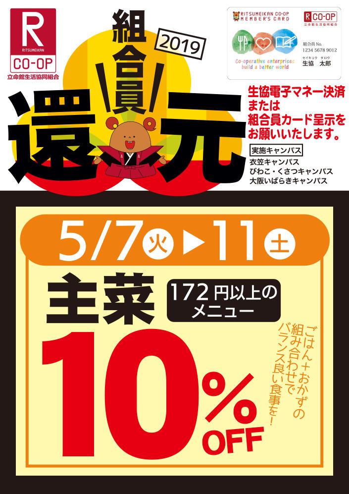 【5月食堂還元企画】主菜10%OFF!!