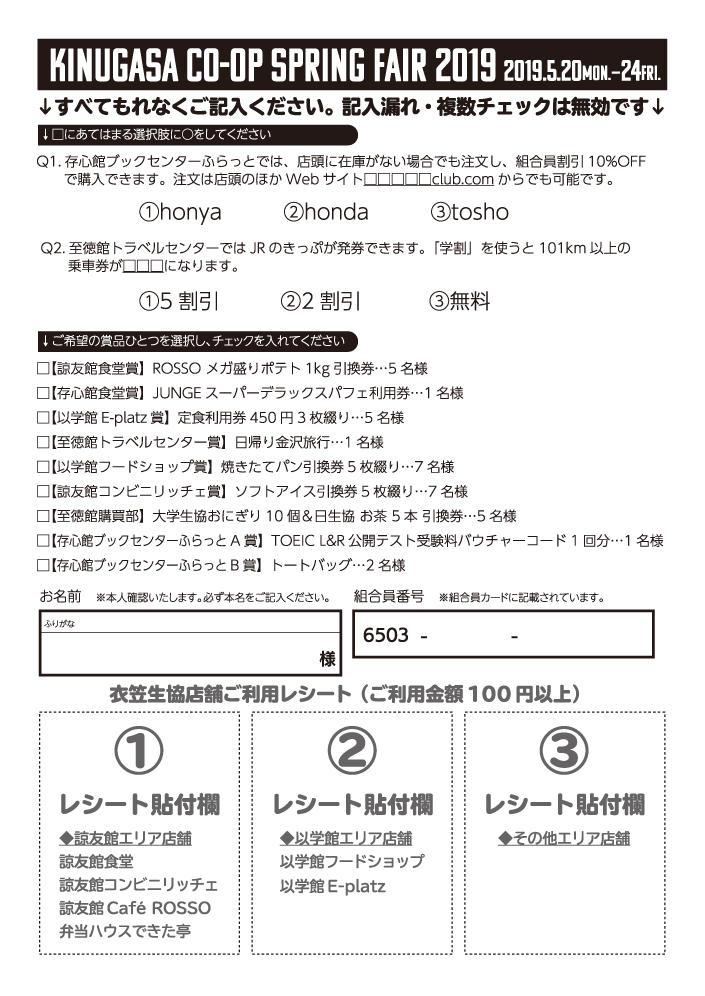 20190510_img02_kinugasa02.jpg