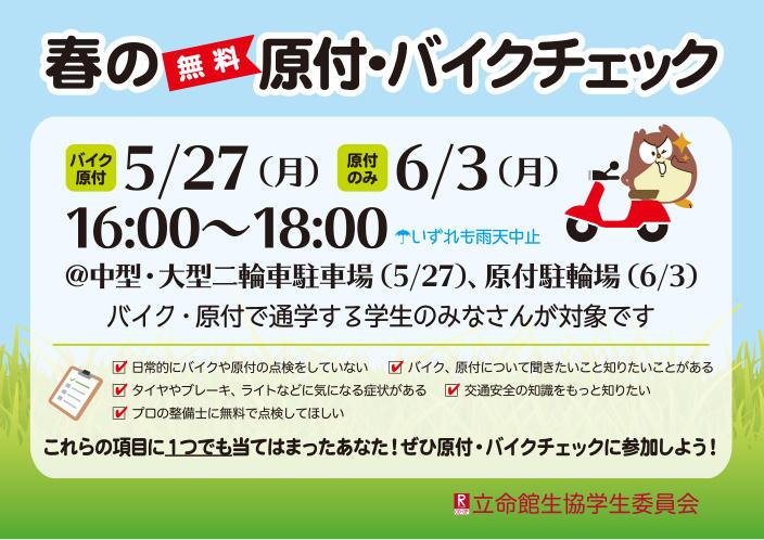 【BKC】春の原付・バイクチェック