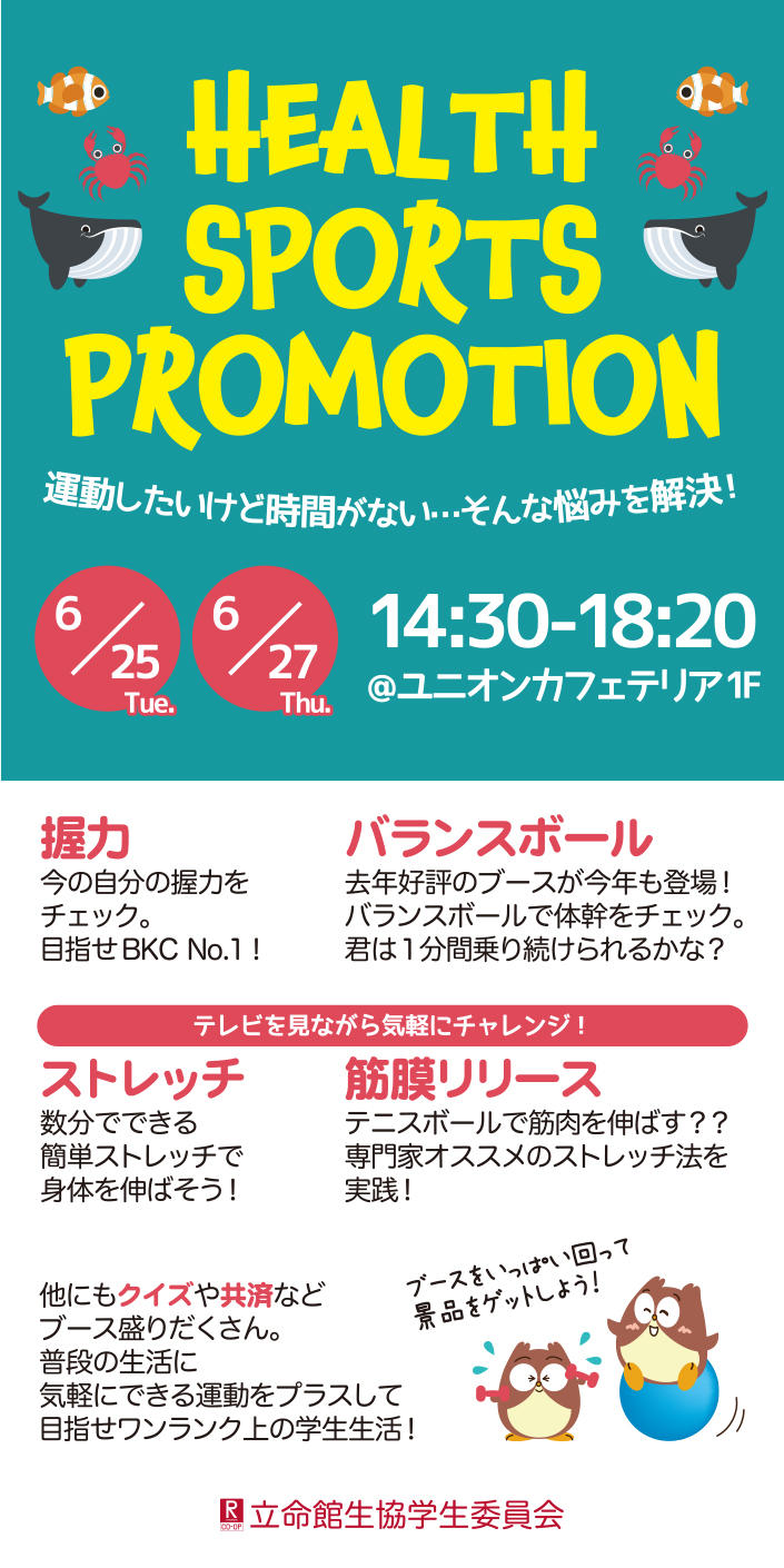 【BKC】Health Sports Promotion