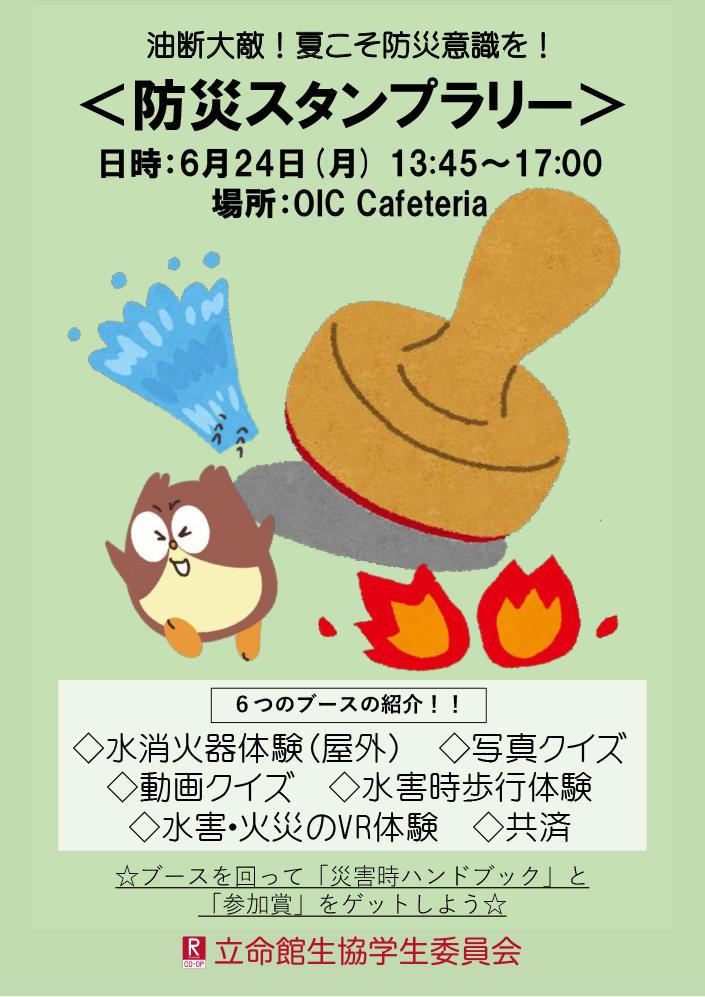 【OIC】防災スタンプラリー