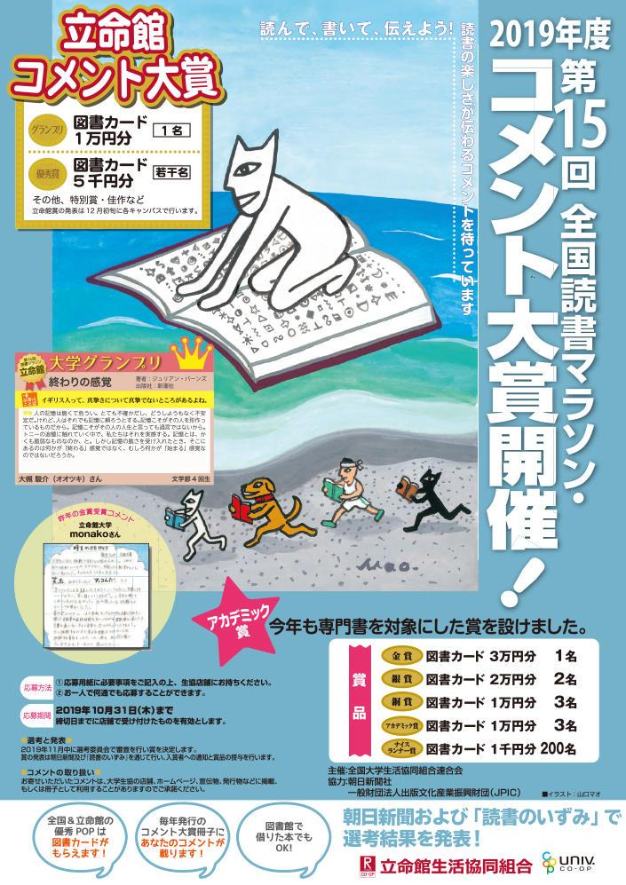第15回読書マラソン コメント大賞開催!