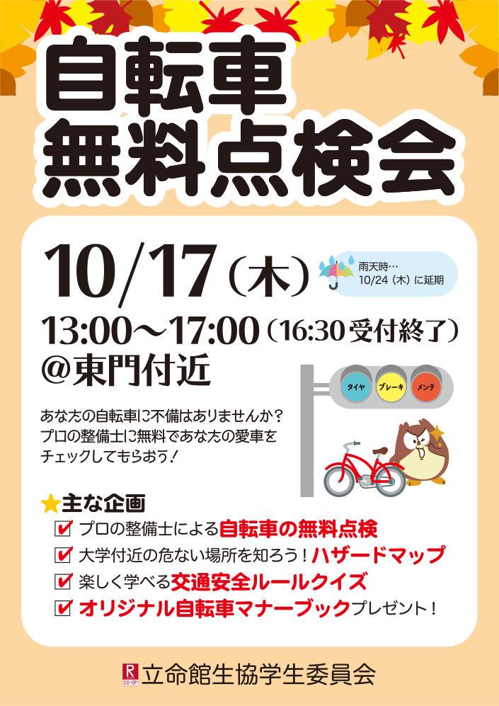 【衣笠】自転車無料点検会