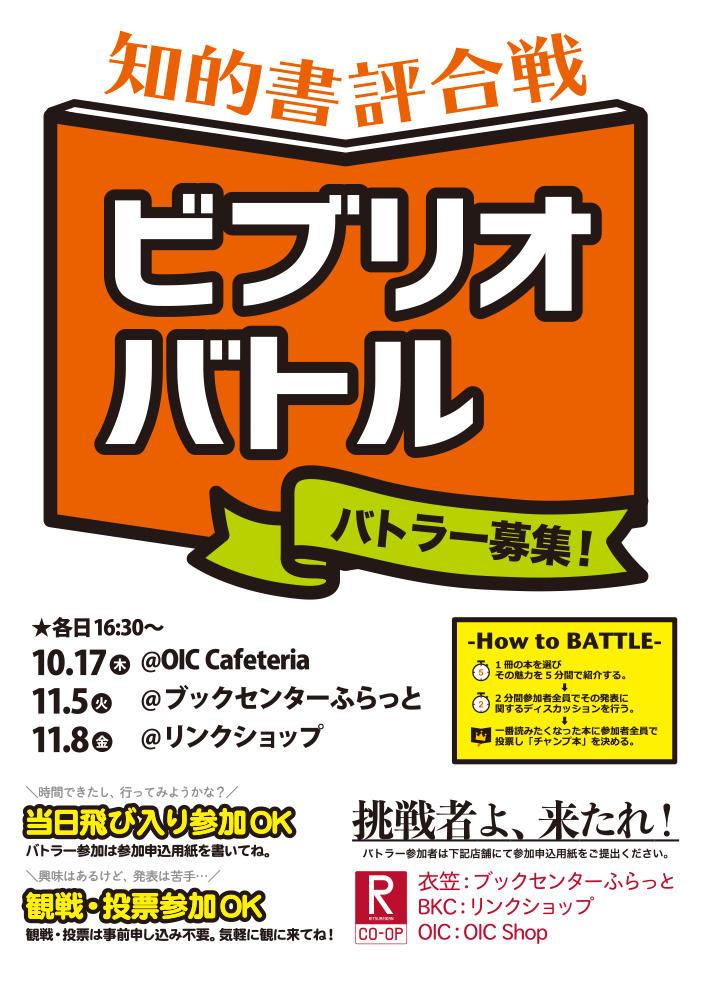 知的書評合戦ビブリオバトル 開催!
