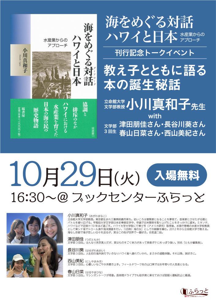 小川真和子先生トークイベント