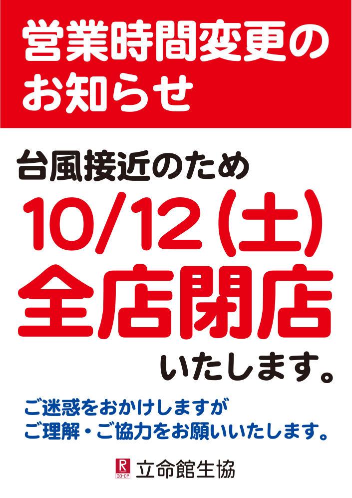 10月12日(土)台風19号の接近に伴う全店終日閉店のお知らせ