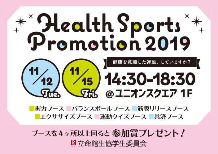 【BKC】Health Sports Promotion