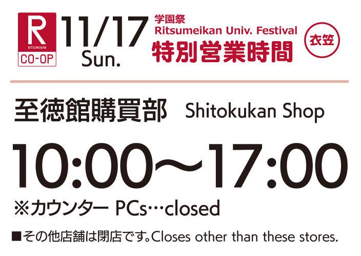 【衣笠】11/17(日)学園祭 特別営業時間