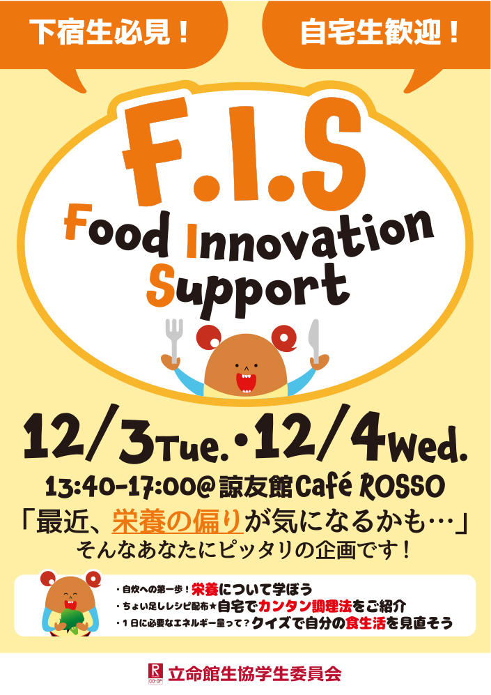 【衣笠】Food Innovation Support