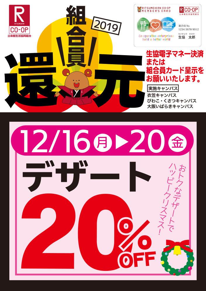 12月の組合員還元企画!!