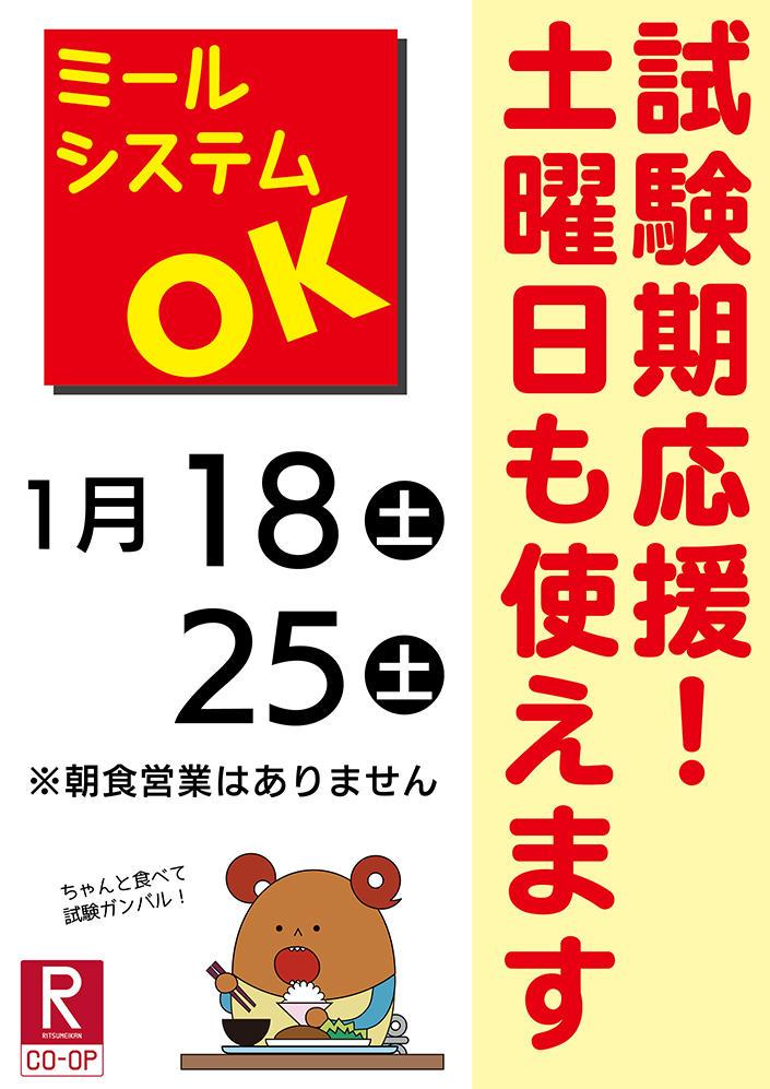1月18日(土)、25日(土)はミールシステム利用OKです!!
