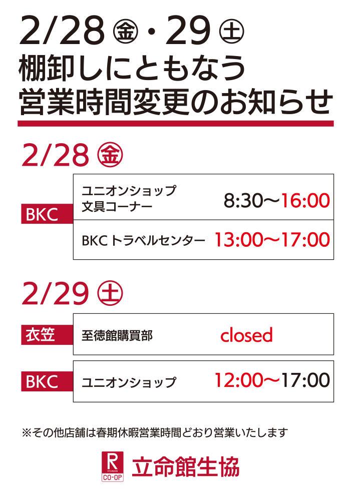 2月棚卸しにともなう営業時間変更のお知らせ【衣笠・BKC】