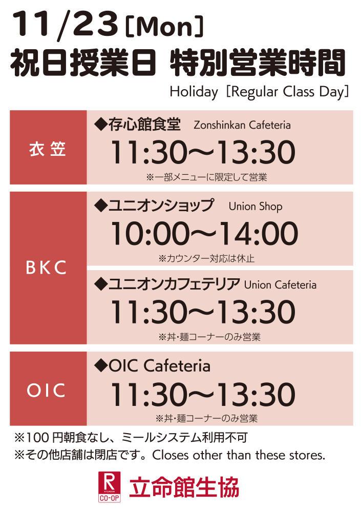 11月23日(祝)授業日 特別営業時間 衣笠/BKC/OIC